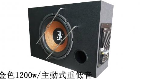 美國JS主動式1200W重低音喇叭(金色)