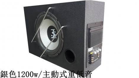 C006 美國JS主動式重低音
