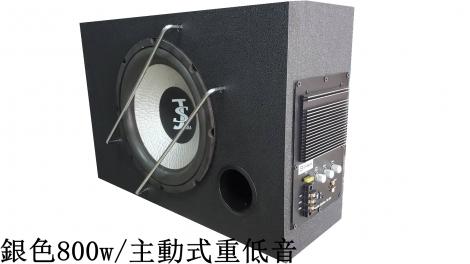 美國JS主動式重低音 銀色800w 喇叭