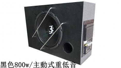 美國JS主動式重低音 黑色800w