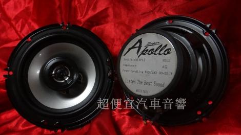 阿波羅Apollo 六吋半同軸喇叭