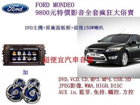 FORD MONDEO 影音套餐
