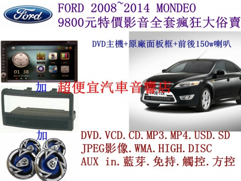 FORD 2008~2014 MONDEO 影音套餐