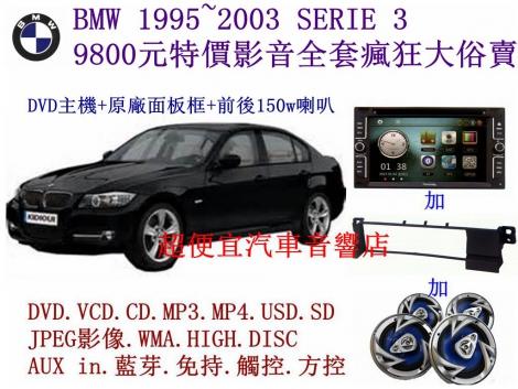 BMW SERIE 3 汽車音響