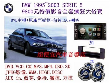 BMW SERIE 5 汽車音響