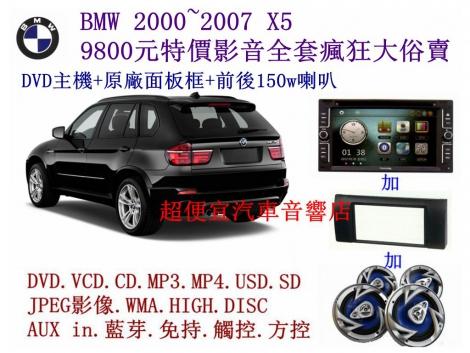 BMW X5汽車音響響