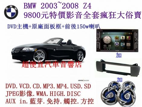 BMW Z4汽車音響