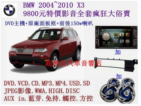 BMW X3汽車音響