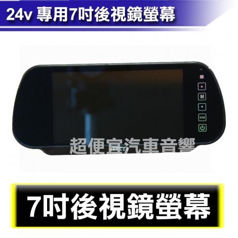 7吋後視鏡A級面板24V