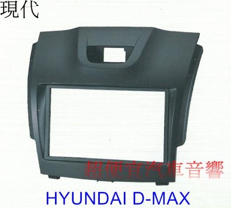 HYUNDAI D-MAX 2主機面板框
