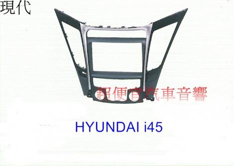 HYUNDAI i45 主機面板框
