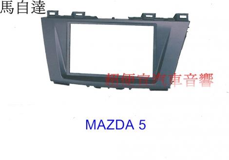 MAZDA 5 主機面板框