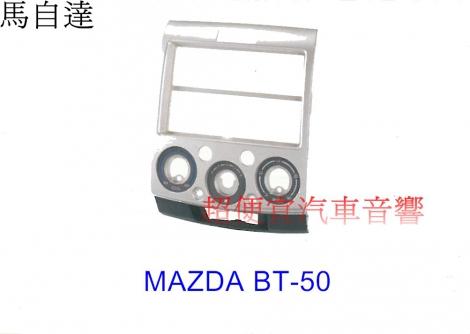 MAZDA BT-50 主機面板框