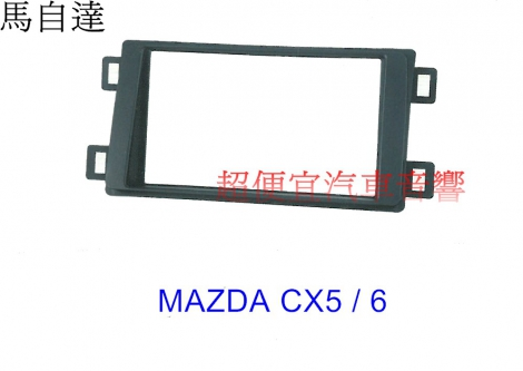 MAZDA 6 主機面板框