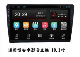 通用型安卓影音主機 10.1吋