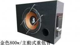 JS主動式重低音