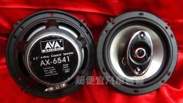 台灣AVA-AUDIO 六吋半 三音路同軸喇叭