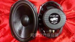 台灣CQMET 6x9吋 中音喇叭