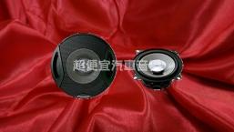 先鋒TS-G1011R 4吋雙音盆喇叭