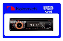 Nakamichi NA-98 汽車音響