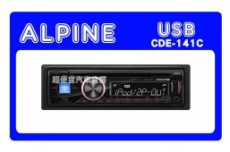 APLINE CDE-141C 汽車音響