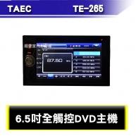 TAEC TE-265 汽車音響