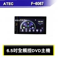 ATEC F-6067 汽車音響主機