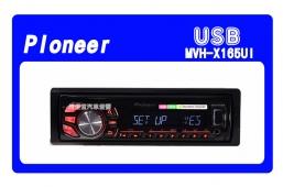 PIoneer MVH-X165UI 汽車音響