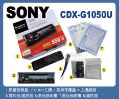 SONY CDX-G1050U 汽車音響