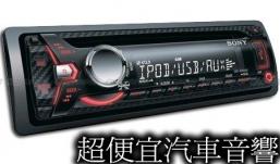 SONY CDX-G2050UI 汽車音響
