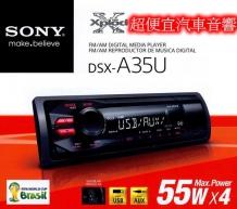 SONY DSX-A35U 汽車音響