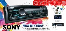 SONY MEX-BT4150U 汽車音響