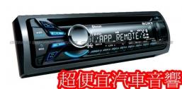 SONY MEX-BT3150U 汽車音響