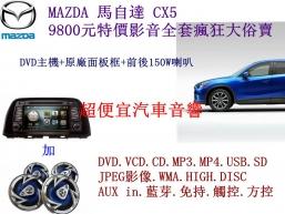 MAZDA 馬自達 CX5 影音套餐