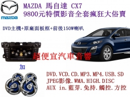 MAZDA 馬自達 CX7 影音套餐
