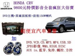 HONDA CRV 汽車影音系統