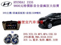 HYUNDAI IX35 影音套餐