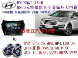 HYUNDAI IX45 影音套餐