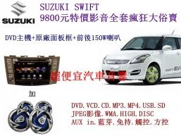 SUZUKI SWIFT 車機影音套餐