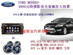 FORD MONDEO 影音套餐