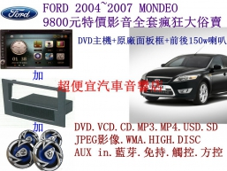 FORD 2004~2007 MONDEO 影音套餐