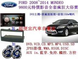 FORD 2008~2014 MONDEO 影音套餐