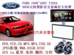 FORD 1998~2007 TIEEA 影音套餐