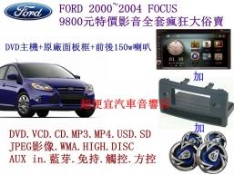FORD 2000~2004 FOCUS 影音套餐