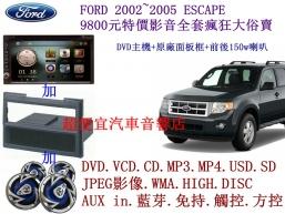 FORD 2002~2005 ESCAPE 影音套餐