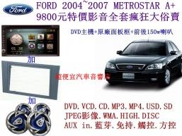 FORD 2004~2007 METROSTAR A+ 影音套餐