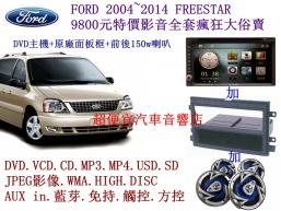 FORD 2004~2014 FREESTAR 影音套餐