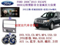 FORD 2006~2013 ESCAPE 影音套餐