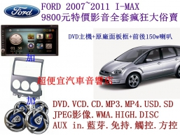 FORD 2007~2011 I-MAX 影音套餐