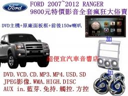 FORD 2007~2012 RANGER 影音套餐